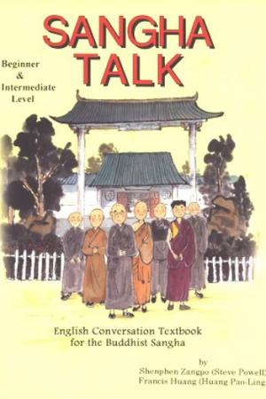 SANGHA TALK僧伽會話 1