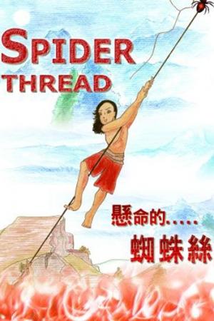 SPIDER THREAD懸命的蜘蛛絲 1